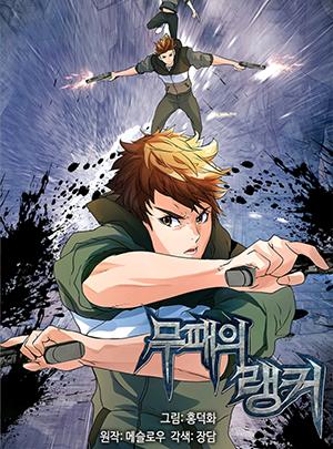 Manga Thumbnail